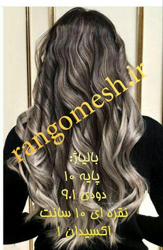 تکنیک رنگ مو بالیاژ چیست